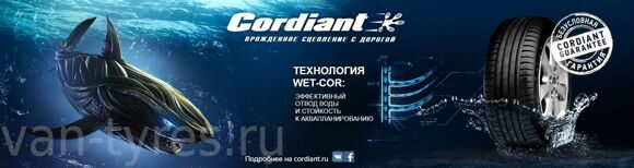 cordiant-banner